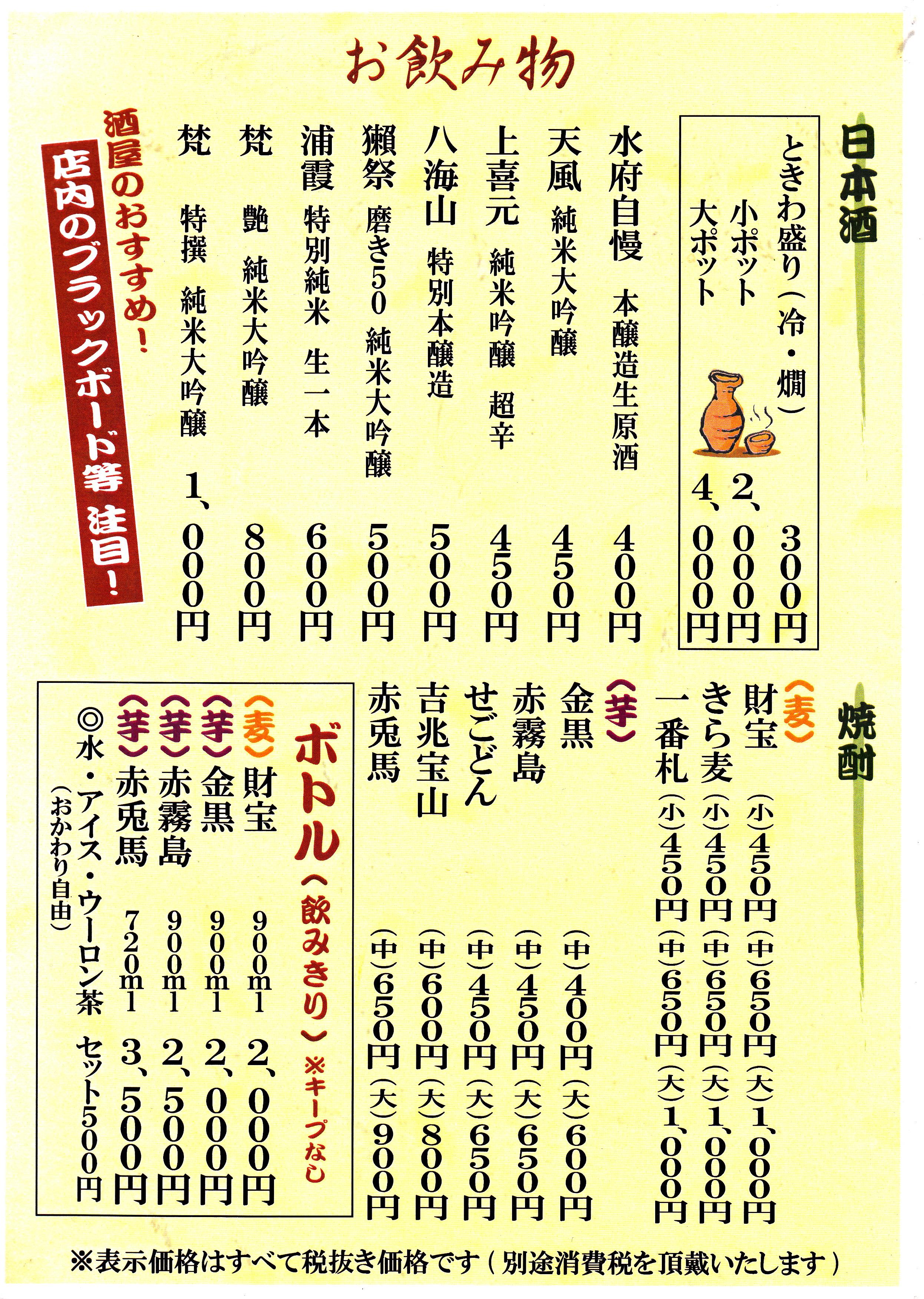 YakitonMenuOkachi004